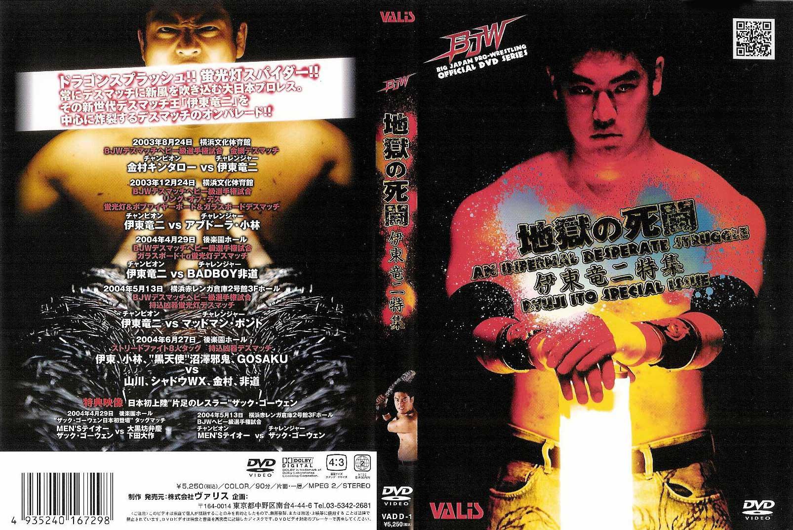 Ryuji-Ito-Special-Edition-1