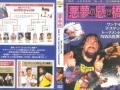 IWA kotdm 1995