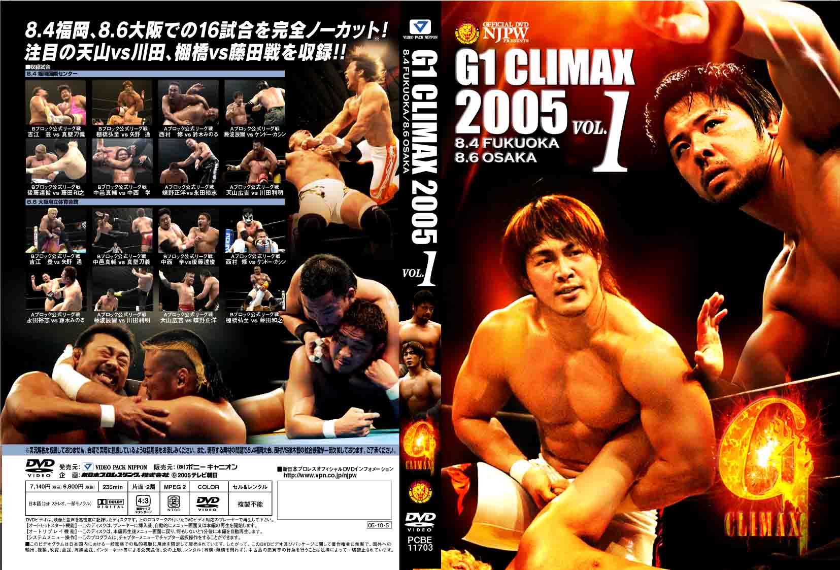 climax2005 vol.1