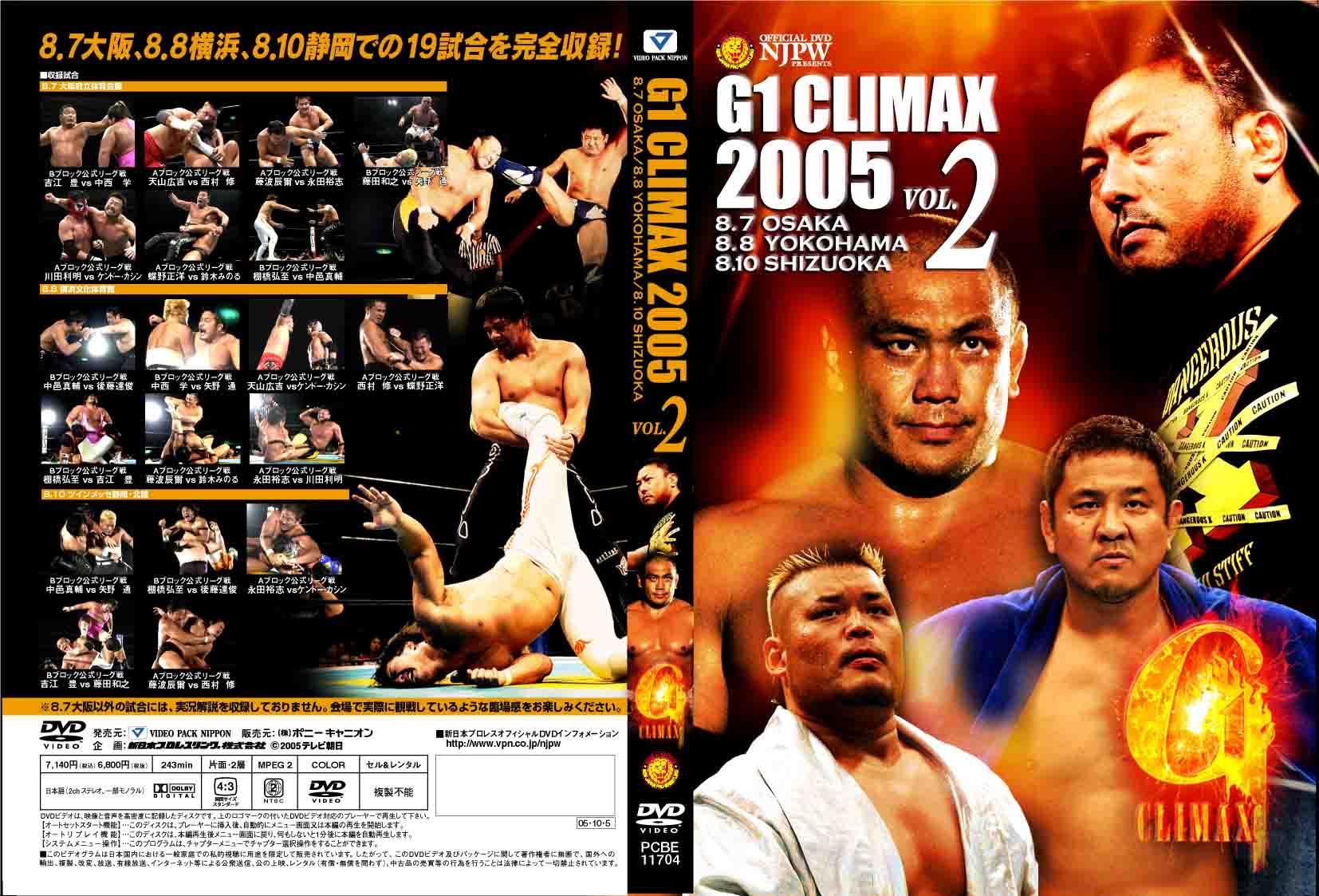 climax2005 vol.2