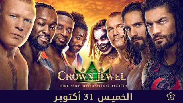 WWE Crown Jewel 2019 Poster
